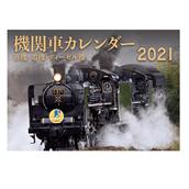 【ポイント5倍】先行予約販売!!2021 機関車カレンダー