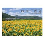 【ポイント5倍】先行予約販売!!2021 四季と鉄道カレンダー