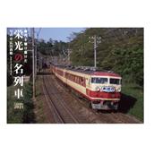 【ポイント5倍】先行予約販売!!2021  栄光の名列車カレンダー
