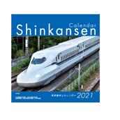 【ポイント5倍】先行予約販売!!2021 新幹線卓上カレンダー