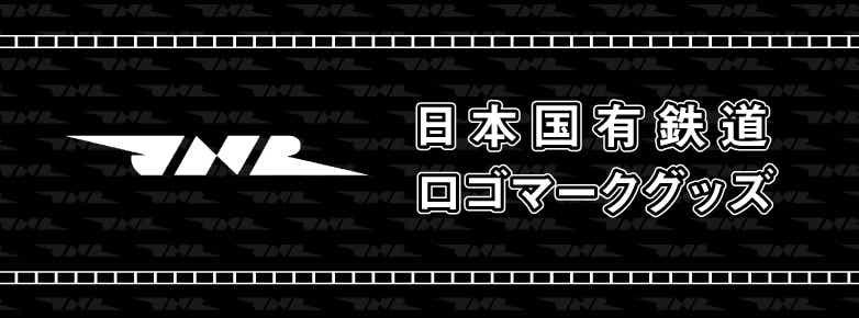 日本国有鉄道ロゴマークグッズ