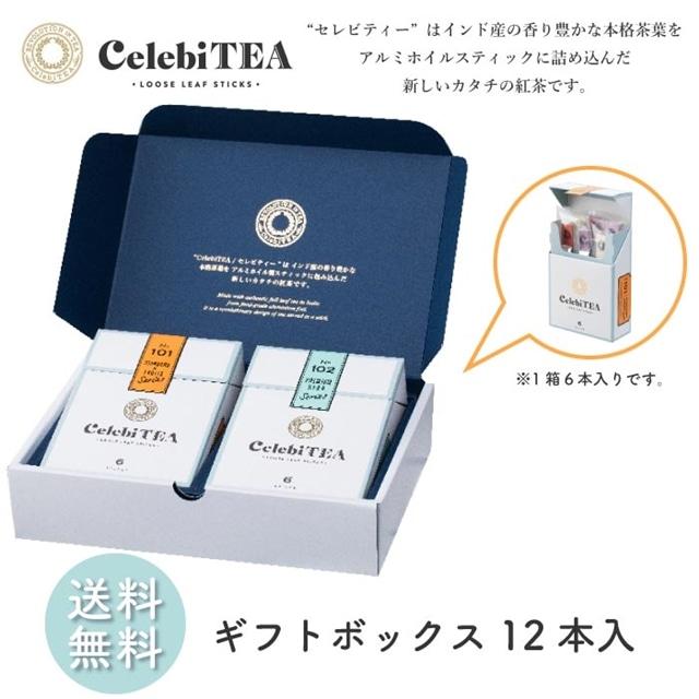 【送料無料】セレビティーギフトボックス 1セット(12本入)