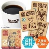 【Web限定デザインコースター付】ベックスコーヒーショップ×エヴァンゲリオン コーヒードリップバッグ(3柄各3個)