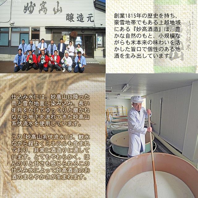 妙高山 特別純米&本醸造酒(720ML×2本)セット【送料込】★
