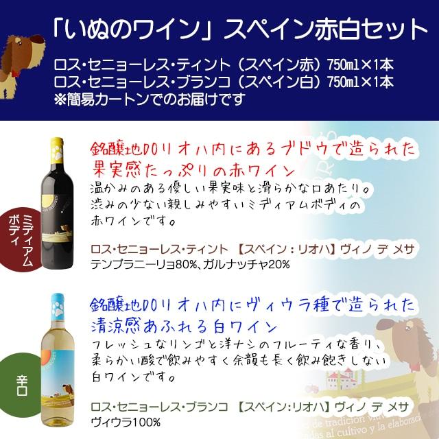 「いぬのワイン」スペイン赤白セット【送料込】 ★