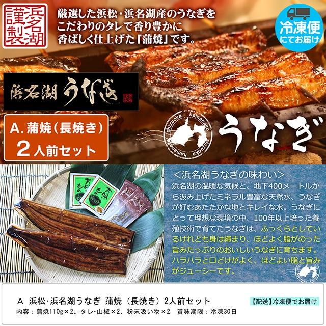 A 浜松・浜名湖うなぎ 蒲焼(長焼き)2人前セット 【送料込】