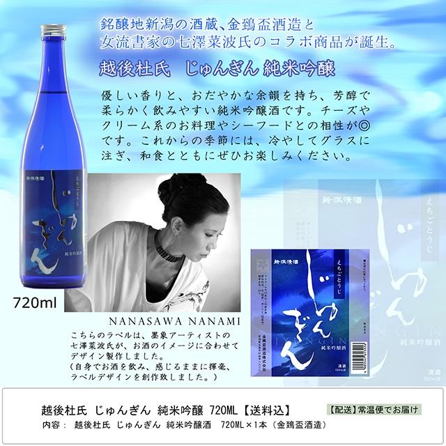 越後杜氏 じゅんぎん純米吟醸酒 720ML【送料込】