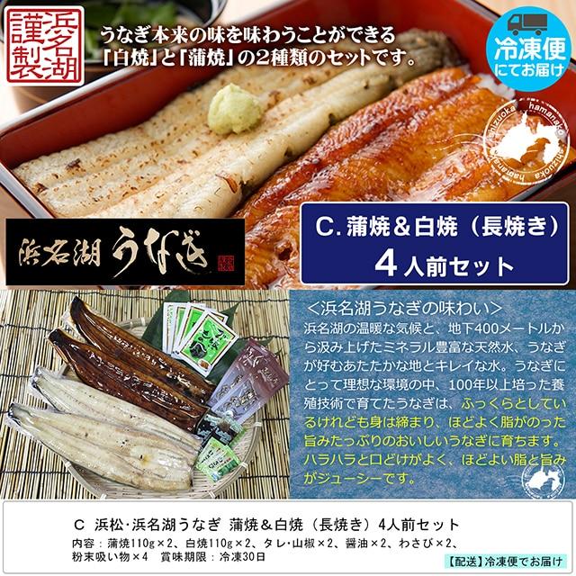 C 浜松・浜名湖うなぎ 蒲焼&白焼(長焼き)4人前セット 【送料込】