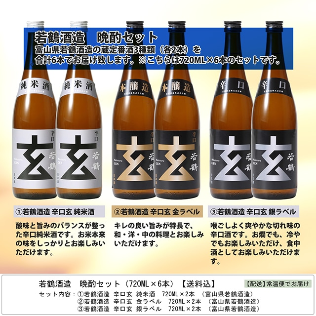 若鶴酒造 晩酌セット(720ML×6本)【送料込】