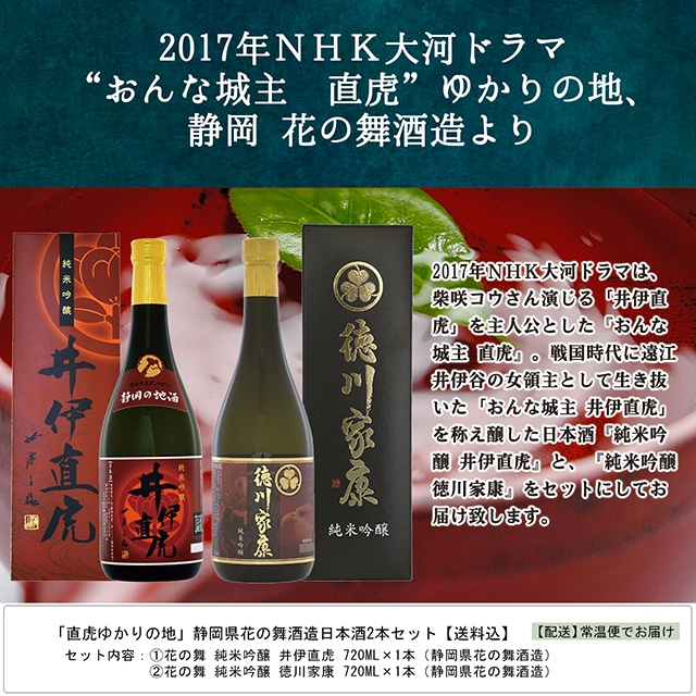 「直虎ゆかりの地」静岡県花の舞酒造日本酒2本セット【送料込】★