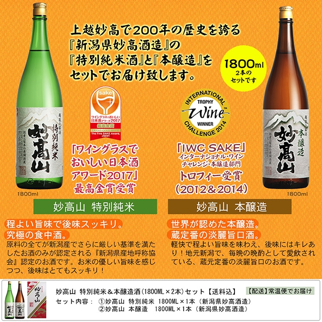 妙高山 特別純米&本醸造酒(1800ML×2本)セット【送料込】★