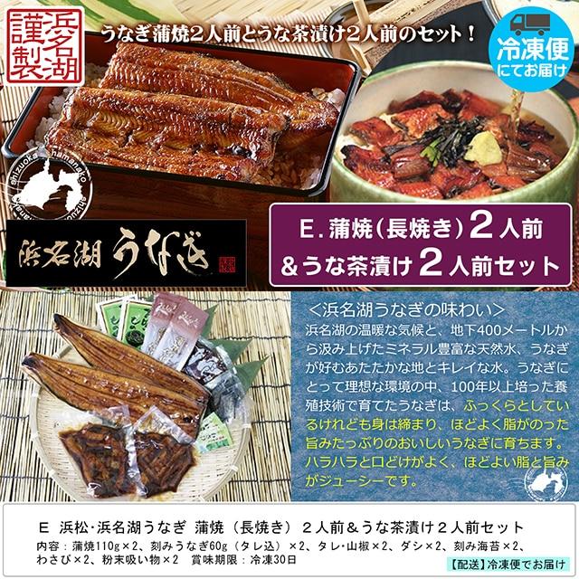 E 浜松・浜名湖うなぎ 蒲焼(長焼き)2人前&うな茶漬け2人前セット【送料込】