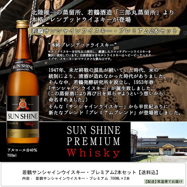 若鶴サンシャインウイスキー・プレミアム2本セット【送料込】★