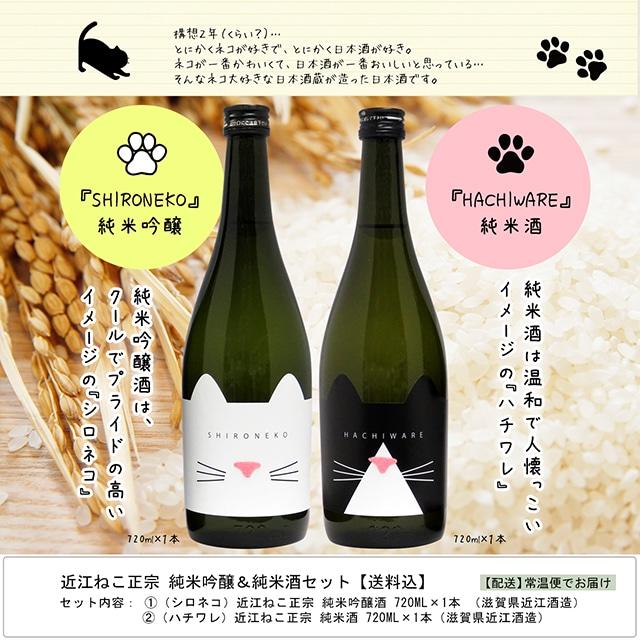 近江ねこ正宗 純米吟醸&純米酒セット【送料込】★