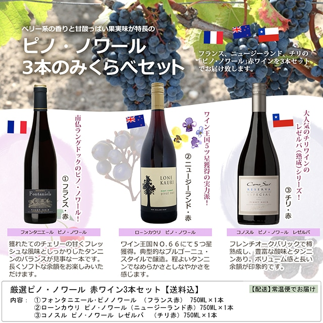 厳選ピノ・ノワール 赤ワイン3本セット【送料込】