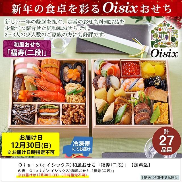 【ポイント10倍!!】Oisix和風おせち「福寿(二段)」(送料込)