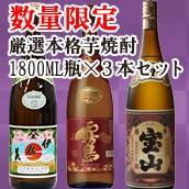 <数量限定>厳選芋焼酎1800瓶×3本セット【送料込】