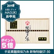 <2018お中元>手延素麺揖保乃糸 新物特級ST-30【送料込】