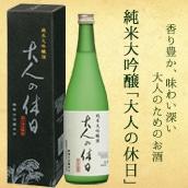 【送料別】純米大吟醸 大人の休日 720ML ★