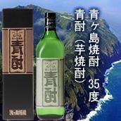 青ヶ島酒造 青酎 芋 700ML【送料込】★★