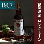 【限定数】ロングモーン1967(ゴードン&マクファイル社)【送料込】
