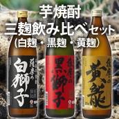 芋焼酎 三麹飲み比べセット(白麹・黒麹・黄麹)【送料込】★★