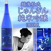 越後杜氏 じゅんぎん純米吟醸酒 1800ML【送料込】★