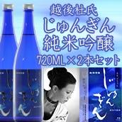 越後杜氏 じゅんぎん純米吟醸酒 720ML×2本【送料込】