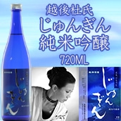 越後杜氏 じゅんぎん純米吟醸酒 720ML【送料込】★