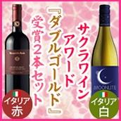 「サクラアワードダブルゴールド獲得」イタリア赤白ワインセット【送料込】