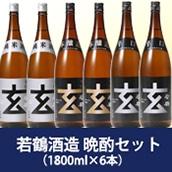 若鶴酒造 晩酌セット(1800ML×6本)【送料込】★