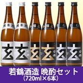 若鶴酒造 晩酌セット(720ML×6本)【送料込】★