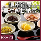 銀座鈴屋 華やぎ甘納豆 HS-20【送料込】