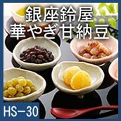 銀座鈴屋 華やぎ甘納豆 HS-30【送料込】