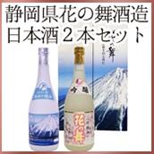静岡県花の舞酒造 誉富士2本セット【送料込】