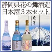 静岡県花の舞酒造 誉富士3本セット【送料込】
