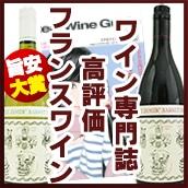 <ワイン専門誌高評価>リトルジェームズ赤白セット【送料込】 ★