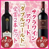 「サクラアワード2017ダブルゴールド獲得」イタリア赤ワインセット【送料込】