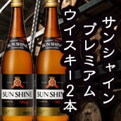 若鶴サンシャインウイスキー・プレミアム2本セット【送料込】★<2020おせち>