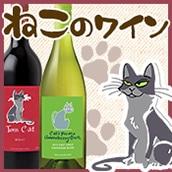 「ねこのワイン」ニュージーランド赤白ワインセット【送料込】