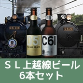SL上越線ビール6本セット【送料込】
