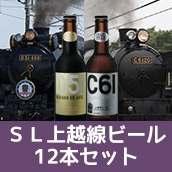 SL上越線ビール12本セット【送料込】
