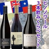 厳選ピノ・ノワール 赤ワイン3本セット【送料込】 ★