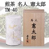 芳翠園煎茶 名人憲太郎 TM-40(煎茶90g)【送料込】★