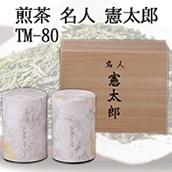 芳翠園煎茶 名人憲太郎 TM-80(煎茶90g×2)【送料込】★