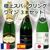 極上スパークリングワイン3本セット【送料込】