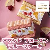 アマンド フローズンフルーツケーキ6個セット【送料込】