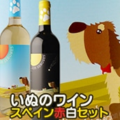 「いぬのワイン」スペイン赤白セット【送料込】