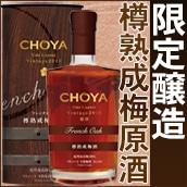 【数量限定】CHOYAフレンチオーク樽熟成梅原酒2010 750ML【送料込】