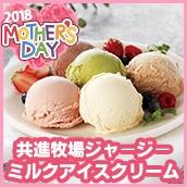 <2018母の日>共進牧場ジャ−ジ−ミルクアイスクリーム【送料込】